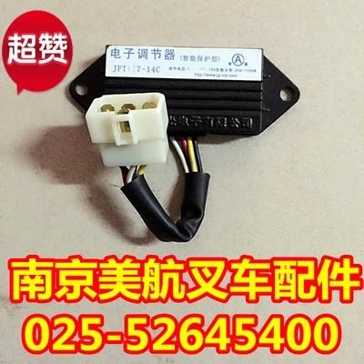 龙工 合力 杭州 台励福 柳工叉车电子调节器