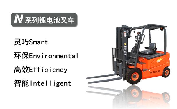 南京锂电池叉车